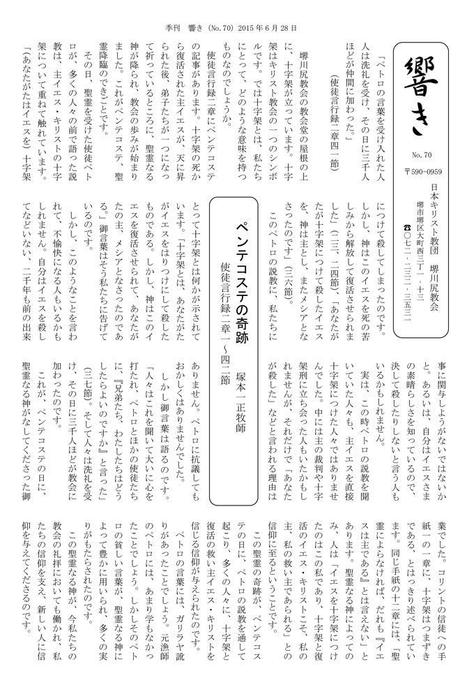 hibiki_20150628.jpg