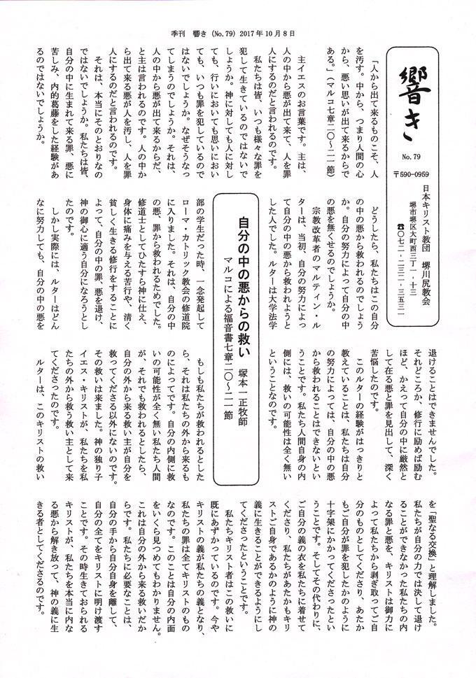 堺川尻教会 季刊誌 響き no.79