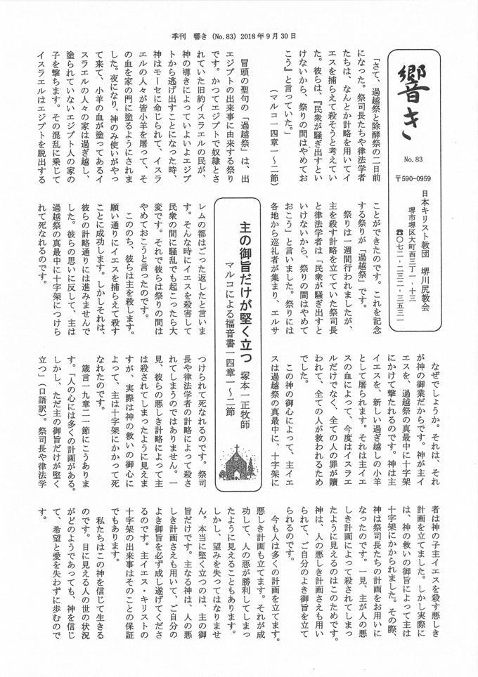 堺川尻教会 季刊 響き No83