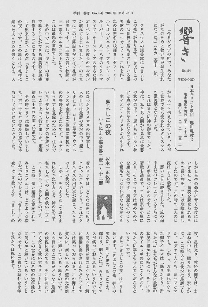 堺川尻教会 季刊 響きNo.84