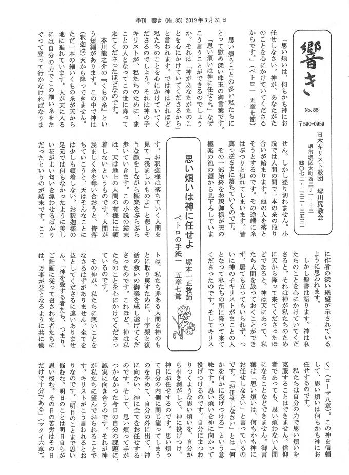 堺川尻教会 季刊 響きNo.85