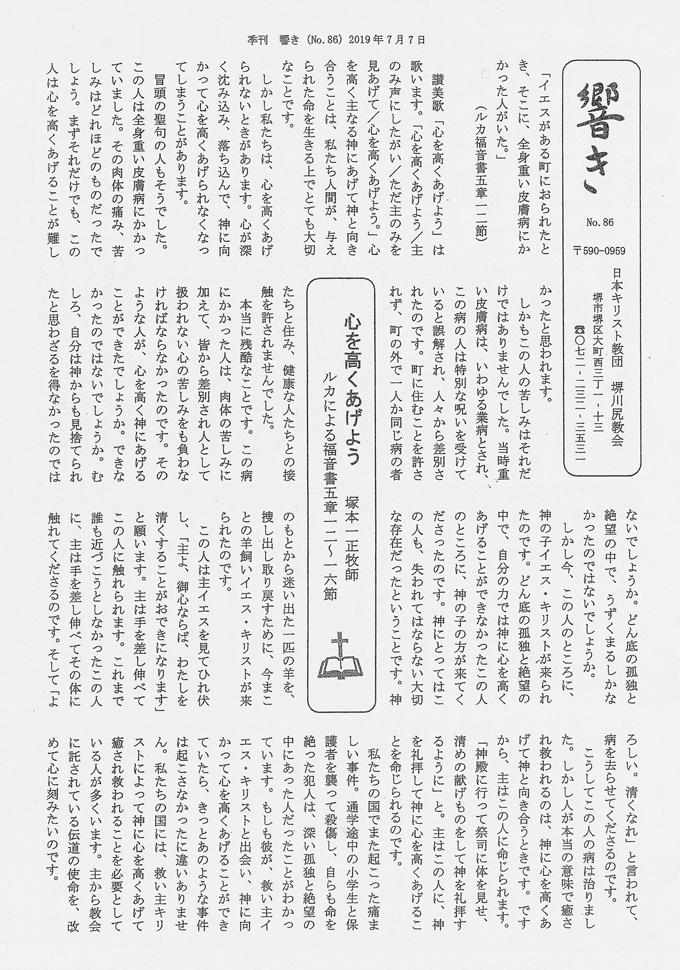 堺川尻教会 季刊 響きNo.86
