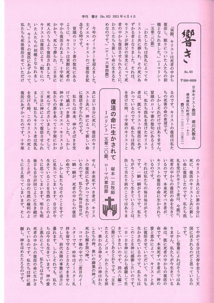 響き No.93
